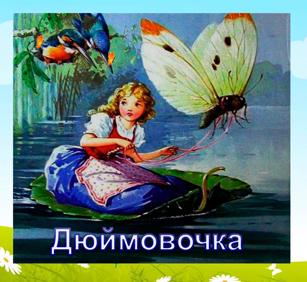 """Сказка-презентация """"Дюймовочка"""", Х.К. Андерсен"""