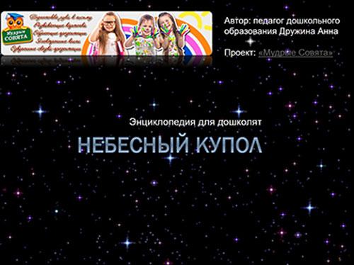 """Презентация о космосе и планетах """"Небесный купол""""."""
